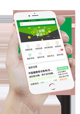 中国受试者招募和服务平台